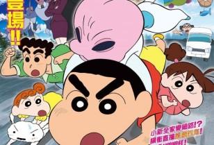 クレヨンしんちゃん新劇場版「襲来!! 宇宙人シリリ」