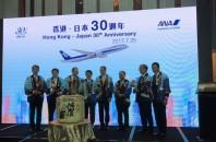 全日空(ANA)日本―香港定期便就航30周年記念式典をW香港ホテルにて開催