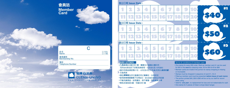CL Member Card 2016