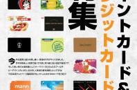 ポイントカード&クレジットカード特集 1