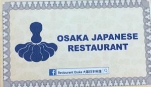 日本料理 大阪