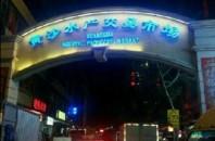 Huangsha Aquatic Product Trading Market黄沙水産物交易市場