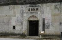 Hakka Folk Customs Museum龍崗客家民俗博物館