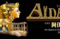 オペラ「Aïda」