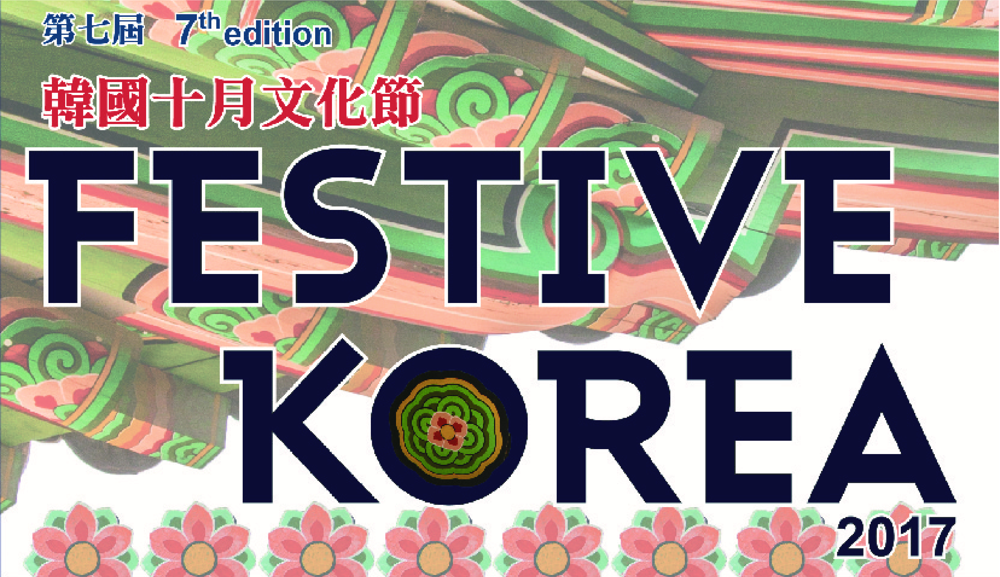 Festive Korea Leaflet Cover-01