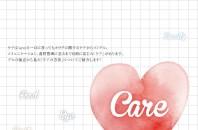 特集:今年こそ、トータルケア!Care特集記事 1