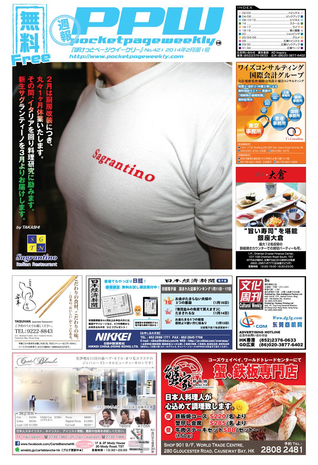 P01 Frontpage_421