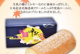 堂島ロールから中秋節特別仕様の「中秋節 月見ロール」登場