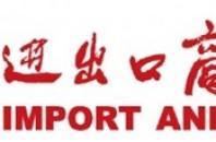 「中国輸出入商品交易会」第一期