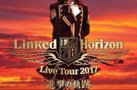 リンクドホライズンライブツアー2017「進撃の軌跡」In香港