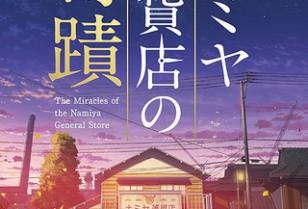 映画ナミヤ雑貨店の奇蹟
