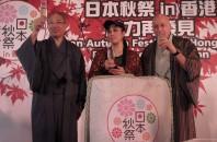 日本秋祭in香港魅力再発見