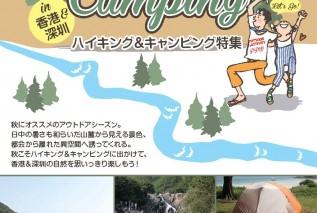 ハイキング&キャンピング特集 1