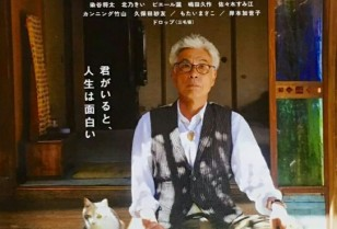 映画-先生と迷い猫HKAFF 2017