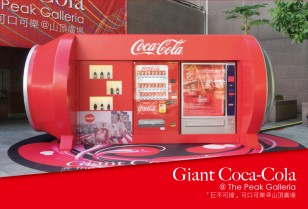 イベント「Giant Coca-Cola@ The Peak Galleria」