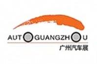 展示会 第四回広州国際自動車展示会