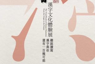 中国文化漢字展はじまりから未来へ