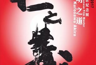 Repertory Cinema 2017「仁と義-黒澤明の道」