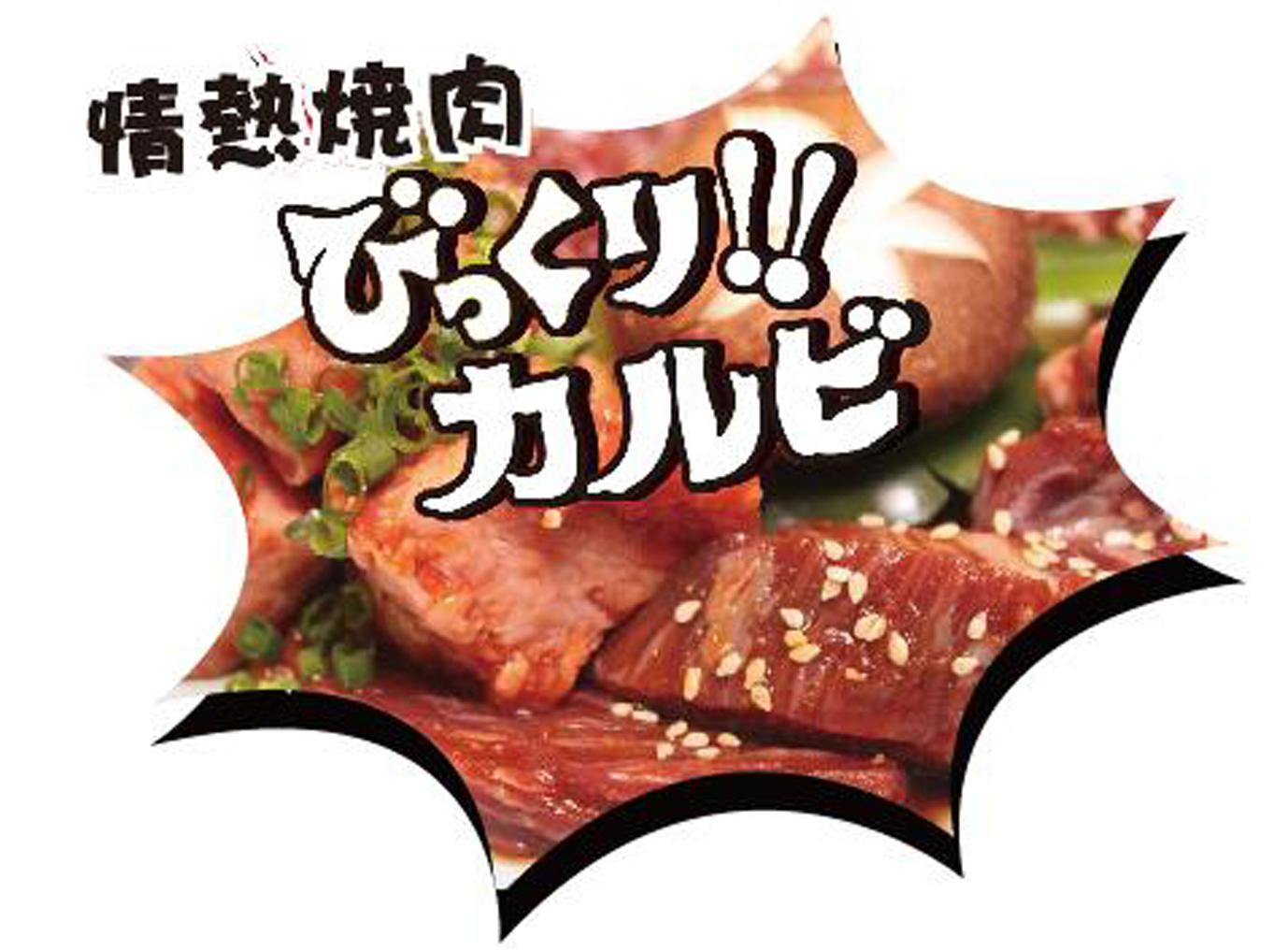 情熱焼肉logo