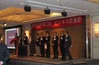 今年も大成功!深圳日本商工会によるビジネス交流会