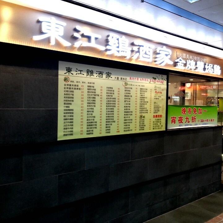 東江雞酒家 (Dong Gong Chicken Restaurant)