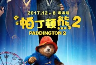 映画パディントン 2
