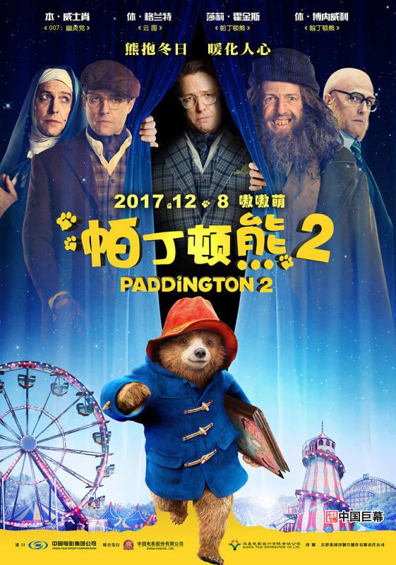 paddington-2_poster_goldposter_com_28