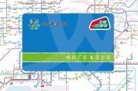 2018年中国で100地域をカバー新しいメトロカード発売!
