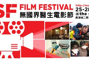 映画フェスティバルMSF Film festival 2018