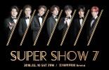 コンサートSuper Junior -Super Show 7- in香港