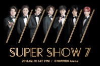 コンサートSuper Junior -Super Show 7- in香港