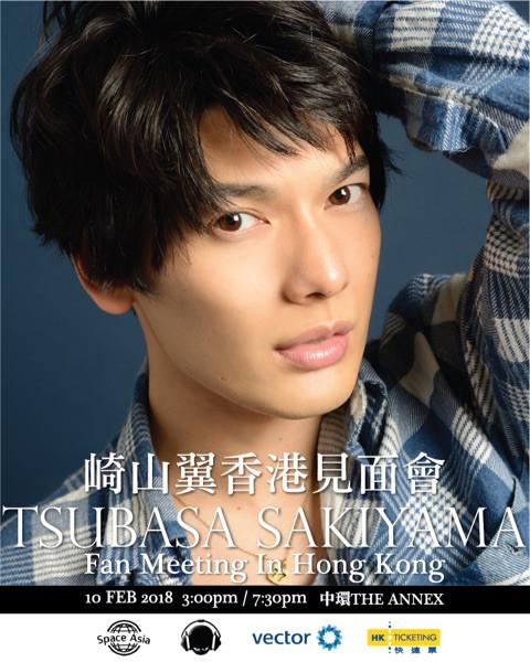 Tsubasa Sakiyama