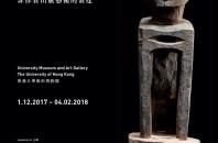 香港大学美術博物館主催「イフガオ族の彫刻」