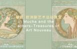 エキシビション- Mucha and the others – Treasures of Art Nouveau