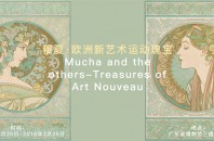 エキシビション- Mucha and the others – Treasures of Art Nouveau