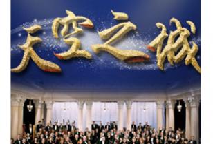 コンサート「天空の城」ウクライナ交響楽団