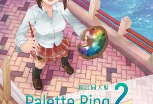 総合同人誌即売会「Palette Ring 2」