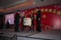 深圳日本商工会新年会が2018年も大盛況のうちに終幕