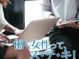 特集:働く女性って、ス・テ・キ!Part 1