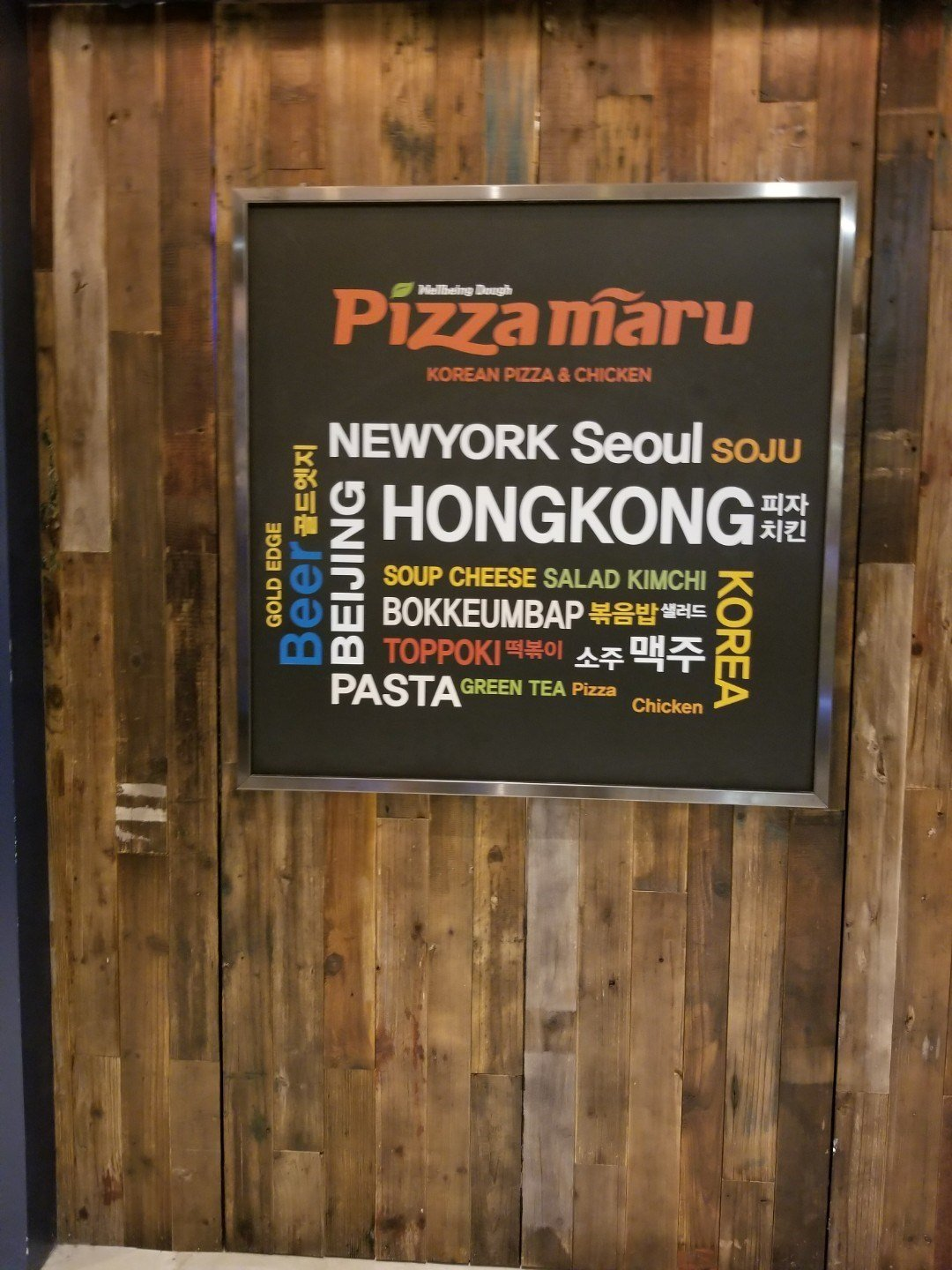 Pizza Maru 2