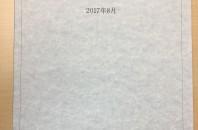 PPWビジネス通信 × アナシス Vol 3