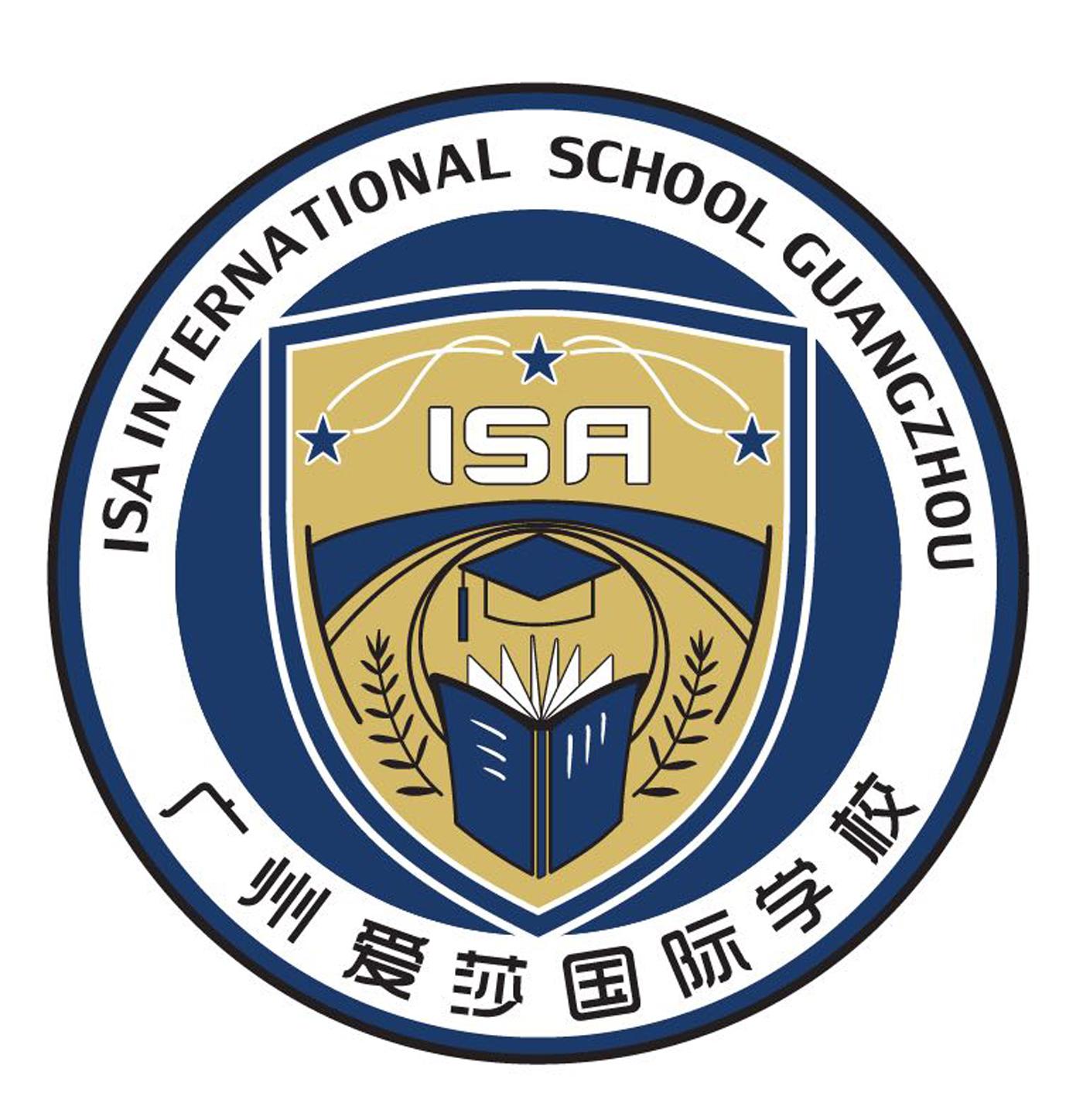 広州愛莎国際学校 【学校概要説明会内容】