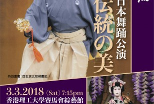 新春特別日本舞踊公演~日本伝統の美~