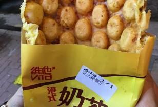 香港伝統菓子「エッグワッフル雞蛋仔」を旺角で