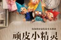 ブルガリア人形劇団の人形劇「小さな魔法使い」in 深圳