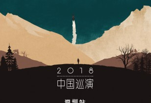 「We Lost the Sea」ロックコンサート深圳で開催