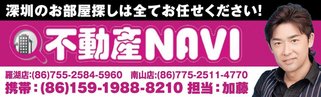 不動産NAVI