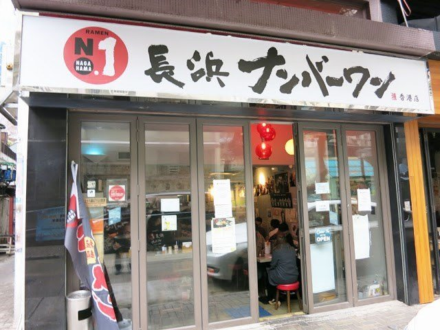長浜No.1 door