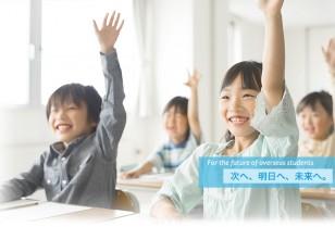 特集: 香港&広東新生活サポート!Part 3