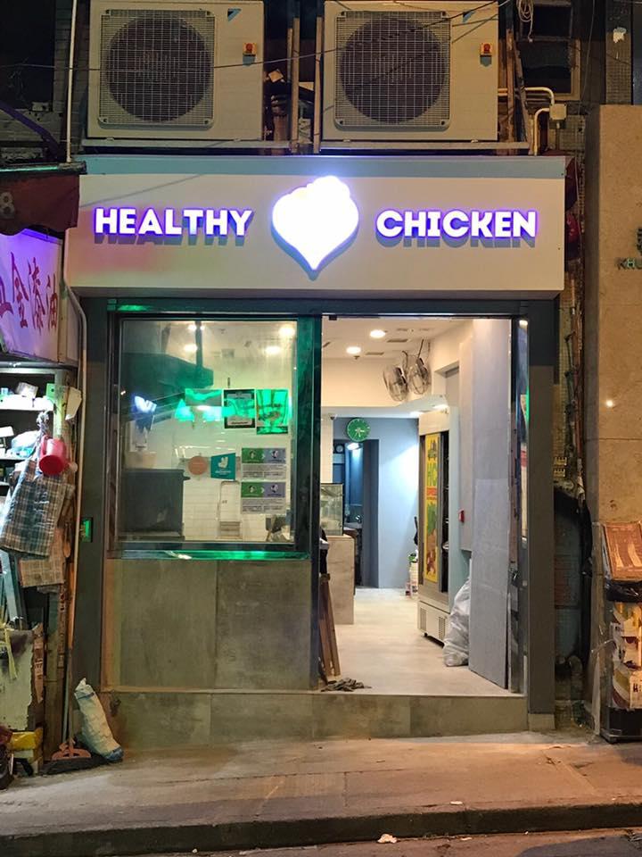 Healthy Chicken door